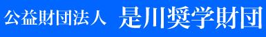 財団法人是川奨学財団